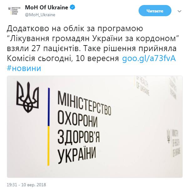 """На учет по программе """"Лечение граждан Украины за рубежом"""" приняли 27 пациентов"""