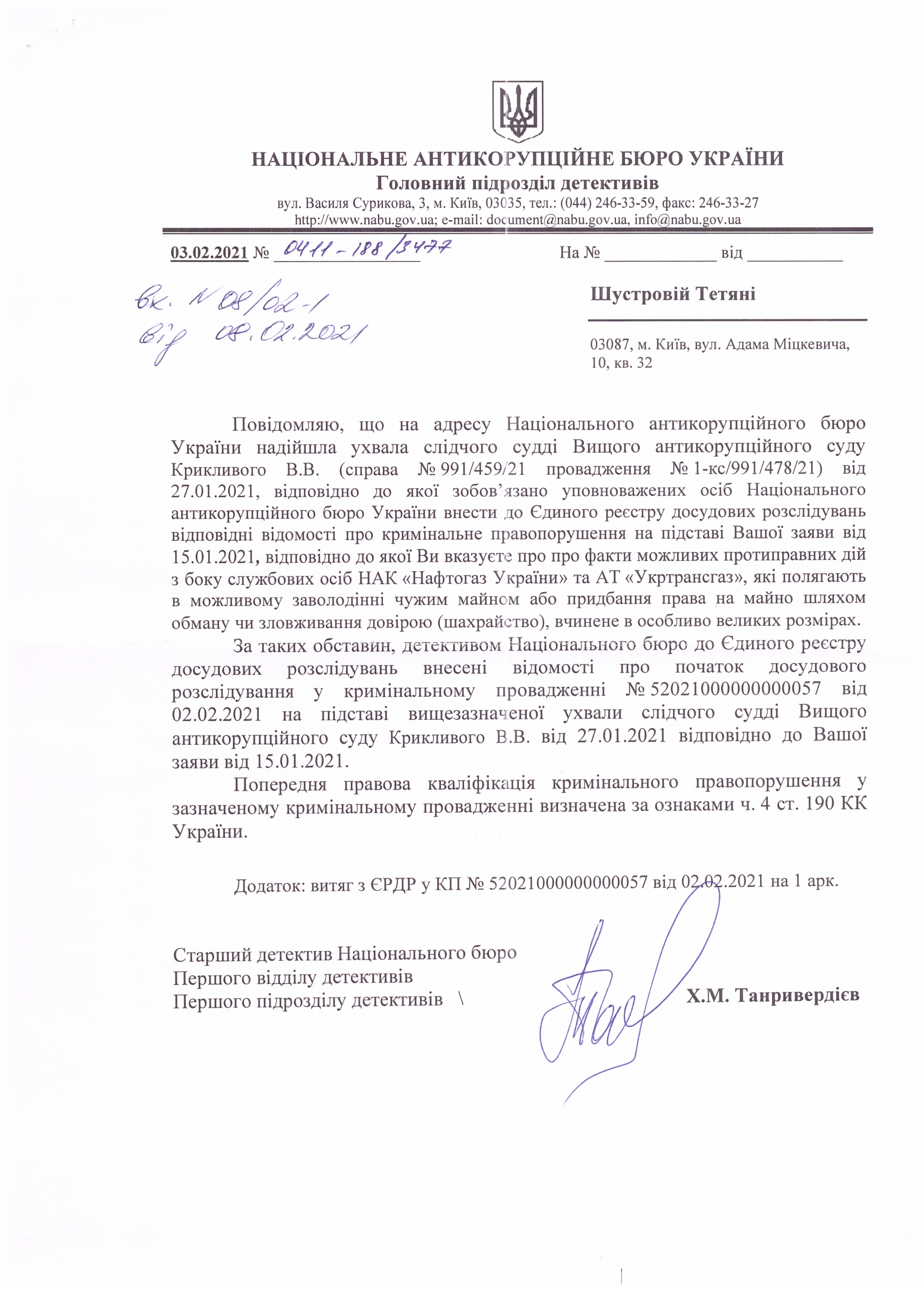 """НАБУ открыло дело в отношении передачи """"Нафтогазом"""" газа фиктивной фирме"""