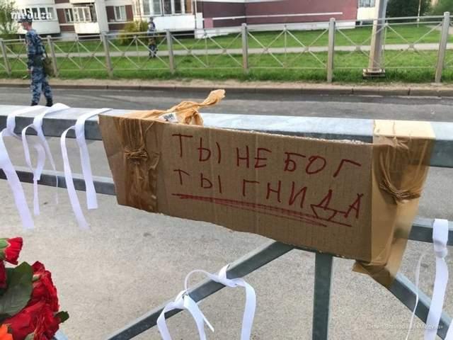 """""""Ты не бог , ты - гнида"""": к месту массового убийства в Казани люди возлагают цветы"""