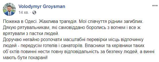 Гройсман доручив провести перевірки готелів по Україні