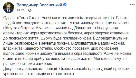 Зеленський простежить за розслідуванням пожежі в Одесі