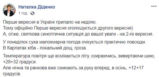 В Україні завтра очікується спека до +32
