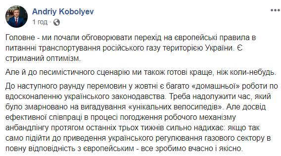 Коболев заявил о сдержанном оптимизме в газовых переговорах с Москвой