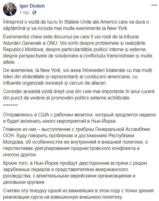 Президент Молдовы обсудит в ООН ситуацию с Приднестровьем