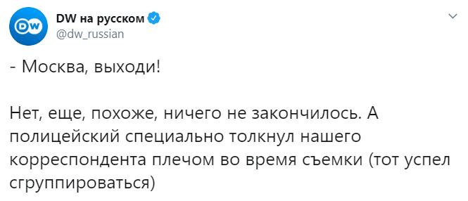 В России обвинили DW в нарушении законов