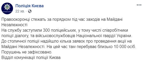 В полиции назвали количество участников акции на Майдане