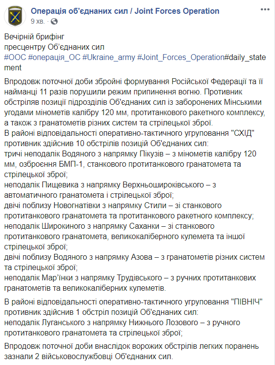На Донбассе пострадали двое украинских военных