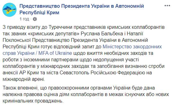 """Представительство президента в АРК отреагировало на визит """"крымских депутатов"""" в Турцию"""