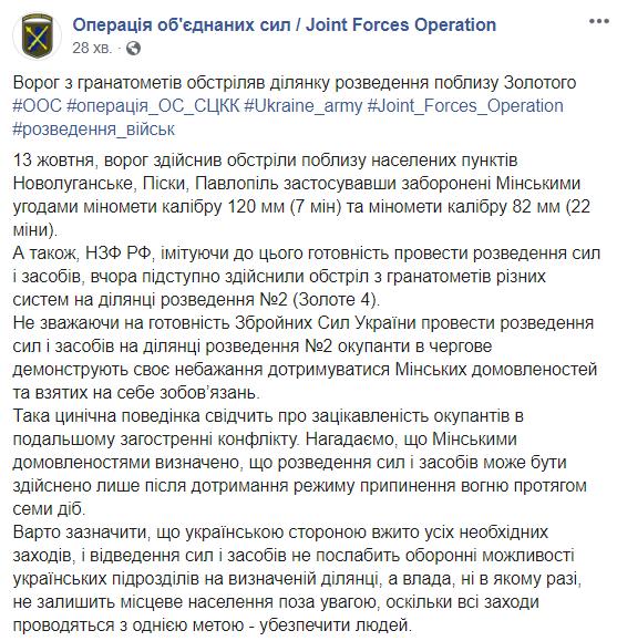 Боевики сорвали разведение сил в Золотом, - штаб