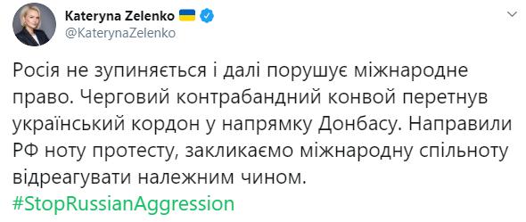 МИД направил России ноту протеста из-за нового гумконвоя