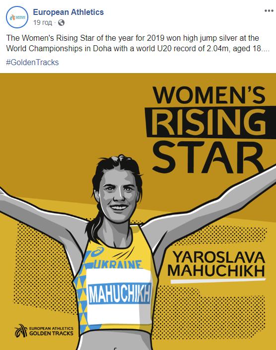 Украинка стала лучшей юной спортсменкой Европы