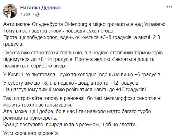 Завтра из-за антициклона в Украине похолодает до -8