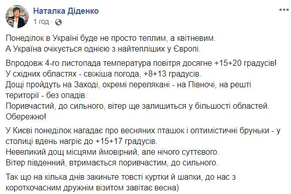 Завтра в Україні потепліє до +20