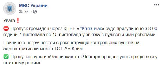 """В Херсонской области завтра закроют КПВВ """"Каланчак"""""""