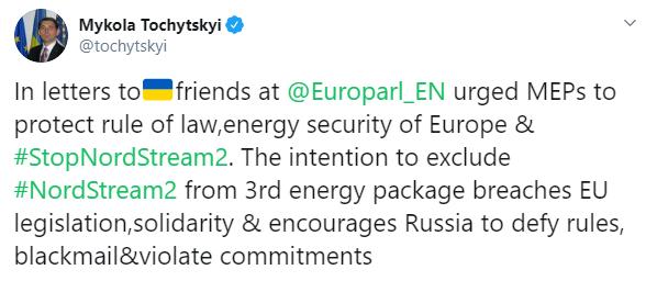 """Украина призвала Европарламент остановить """"Северный поток-2"""""""
