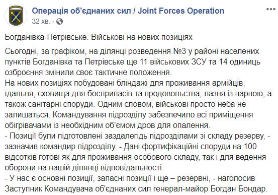Украинские военные заняли новые позиции в Петровском