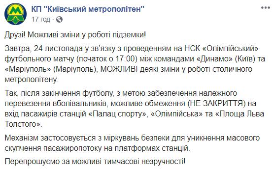В Киеве сегодня возможны изменения в работе метро