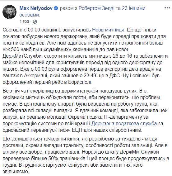 В Україні запрацювала нова митниця