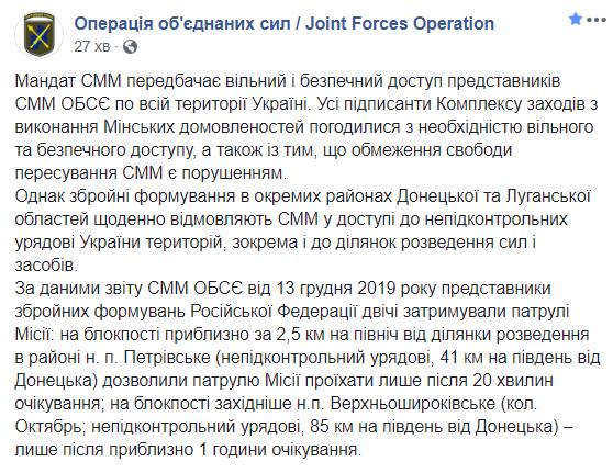 Боевики препятствуют работе наблюдателей ОБСЕ на Донбассе, — штаб