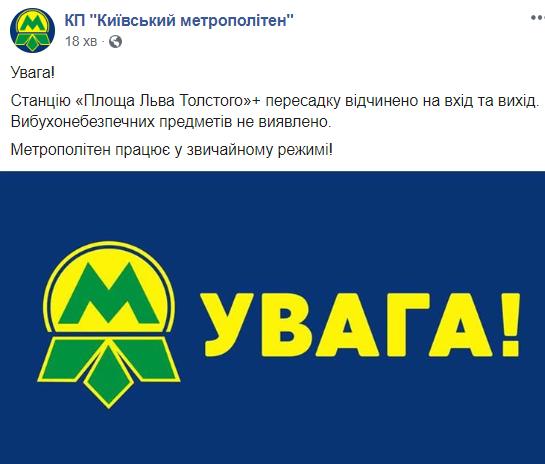 Метро Киева возобновило работу