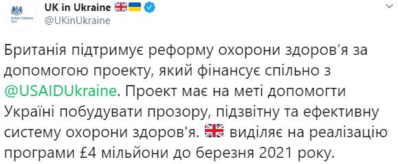 Британия выделит Украине более 4 млн евро на медреформу
