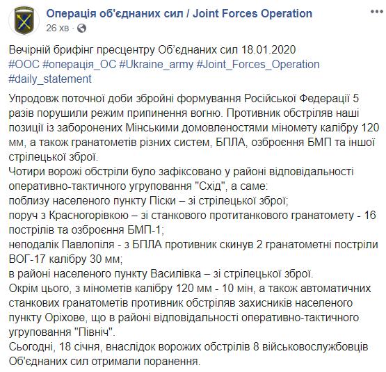 Бойовики на Донбасі застосували міномети: поранено 8 військових