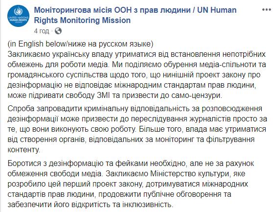"""В ООН раскритиковали украинский закон """"О медиа"""""""