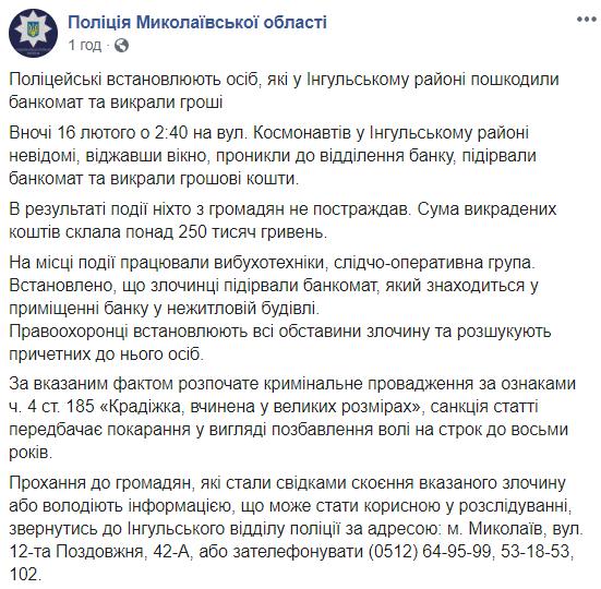 У Миколаєві підірвали банкомат та викрали чверть мільйона гривень