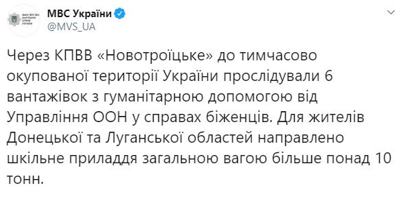 ООН направила на Донбас 6 вантажівок гуманітарної допомоги