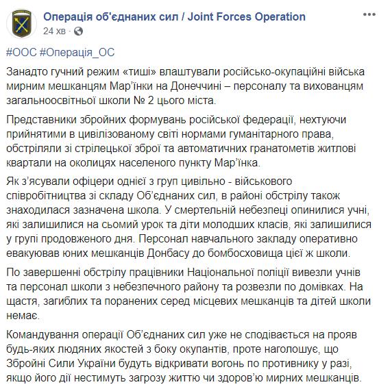 Боевики обстреляли жилой район Марьинки, школьников эвакуировали в бомбоубежище