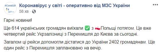 Из Польши возвращаются домой еще более 600 украинцев, - МИД