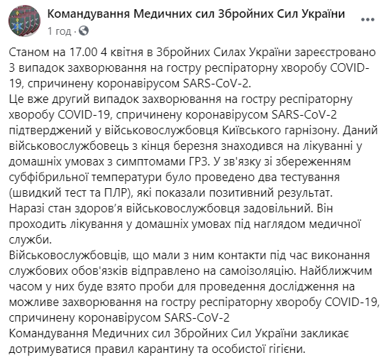 В ВСУ зафиксировали новый случай COVID-19