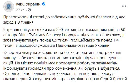 В Украине 9 мая запланировано более 300 мероприятий