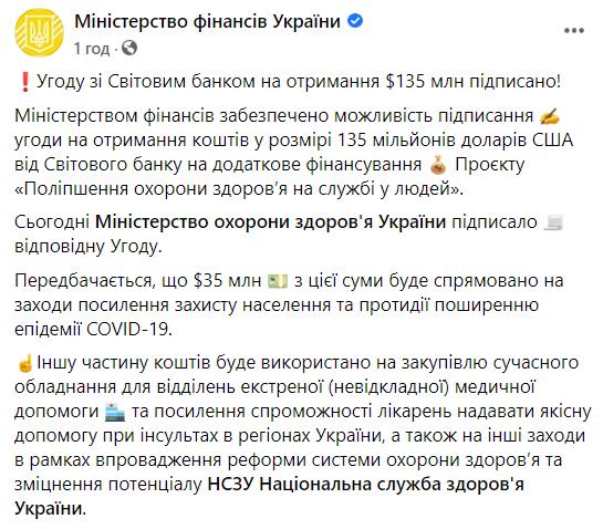 Украина и Всемирный банк подписали соглашение на 135 млн долларов