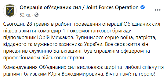 На Донбасі помер командир танкової бригади