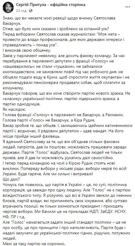 Притула висловився про вихід Вакарчука з Ради: виконав обіцянку