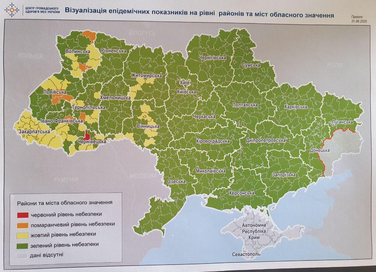 Украину поделили на четыре зоны карантина: список городов и районов