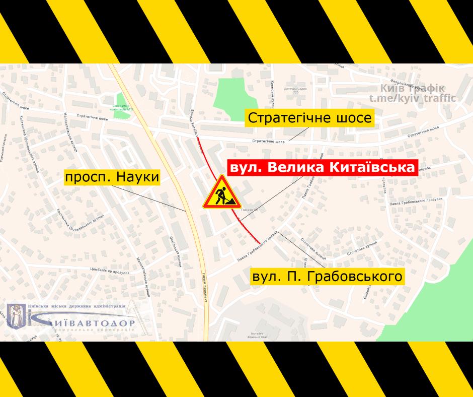 В Киеве с 1 августа ограничивают движение на двух улицах и транспортной развязке