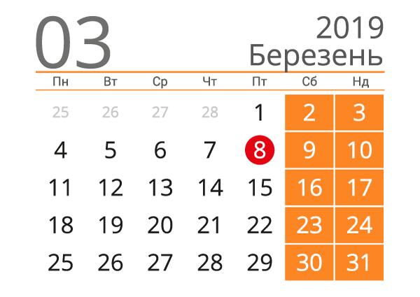 В марте украинцы будут отдыхать десять дней