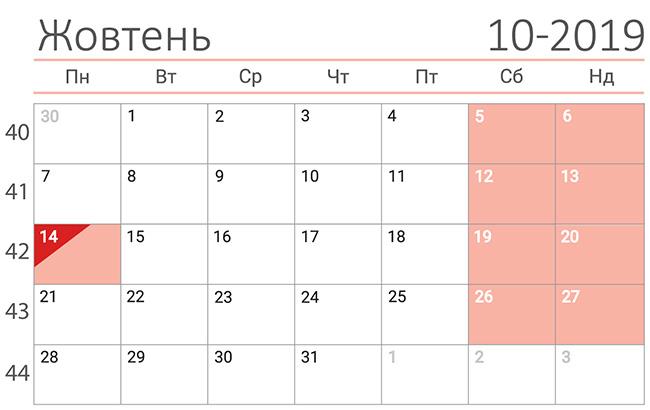 В октябре украинцы будут отдыхать девять дней