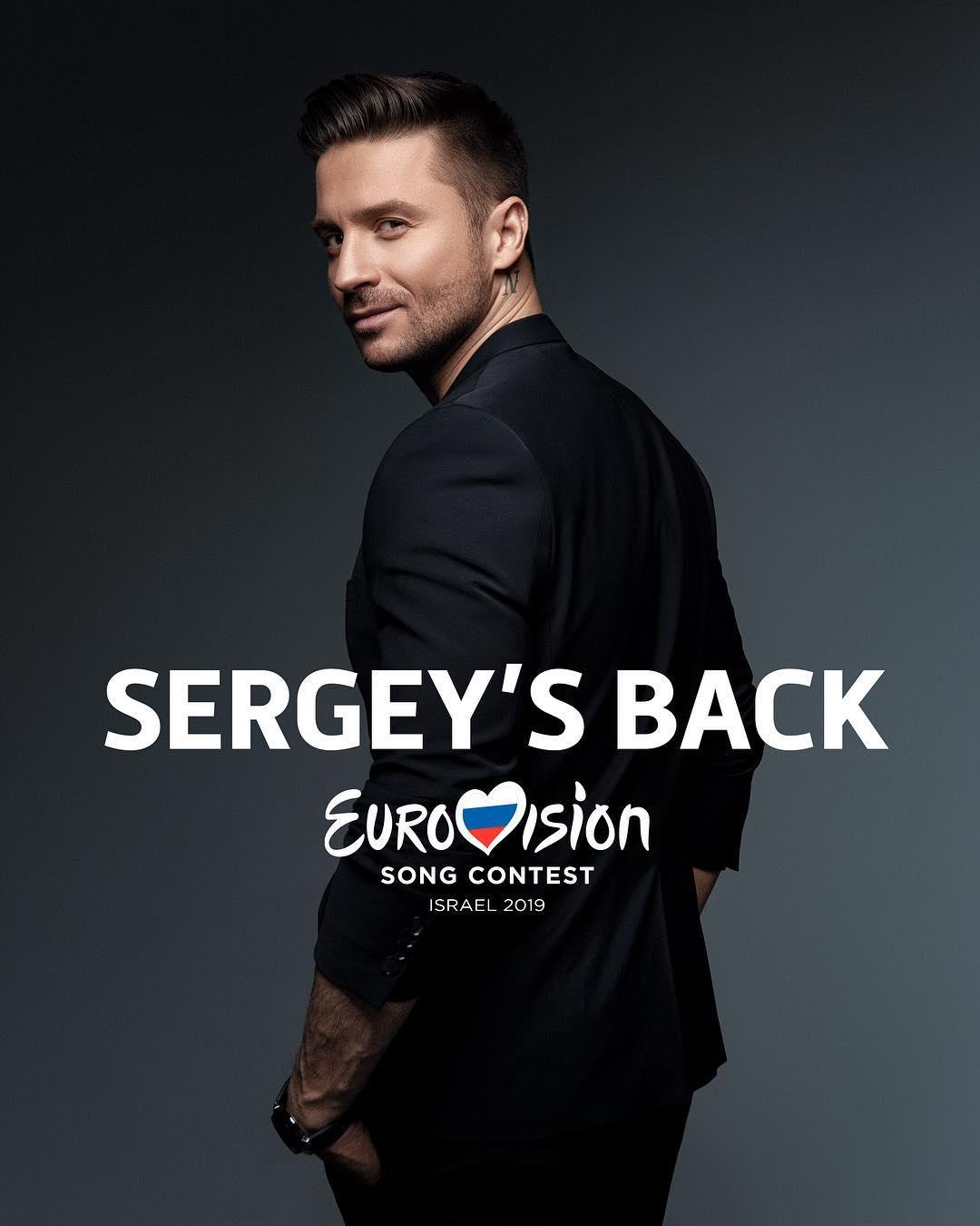 Друге пришестя: Сергій Лазарєв знову представить Росію на Євробаченні