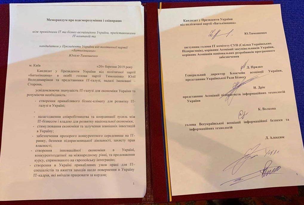 Тимошенко та лідери ІТ-галузі уклали угоду про співпрацю