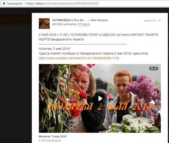 СБУ: Російські спецслужби готували провокації вУкраїні дотравневих свят