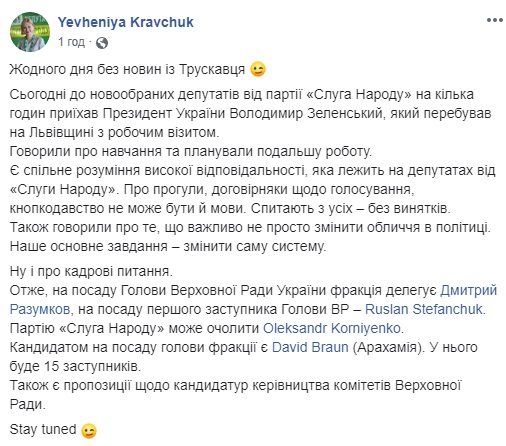 """Стало відомо, хто може очолити """"Слугу народу"""" замість Разумкова"""