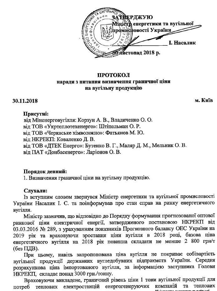 В ДТЭК Ахметова поддержали предложение Насалика повысить цену угля