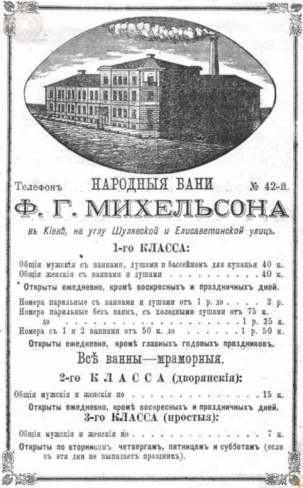 ани Михельсона – реклама XIX века