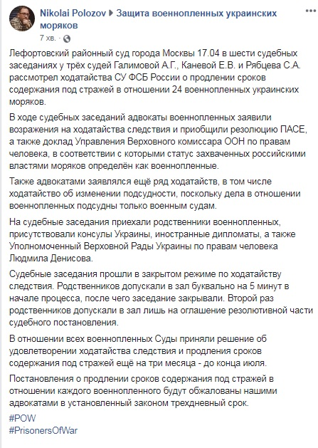 Адвокати оскаржать продовження арешту в РФ українським морякам