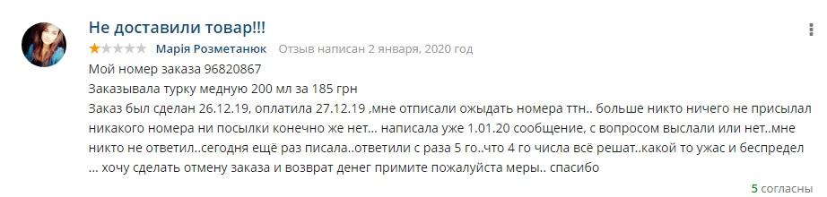Забирают деньги и удаляют отзывы: украинский популярный сайт оскандалился