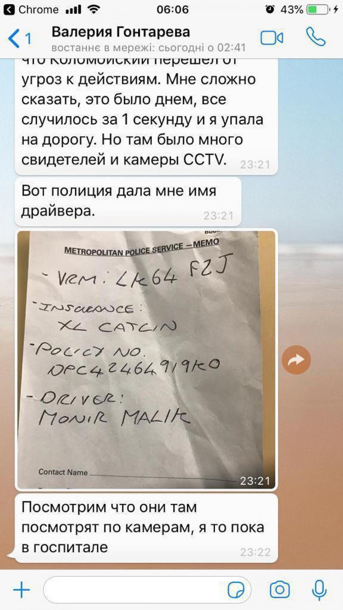 Було багато свідків: Гонтарєва розкрила деталі ДТП в Лондоні