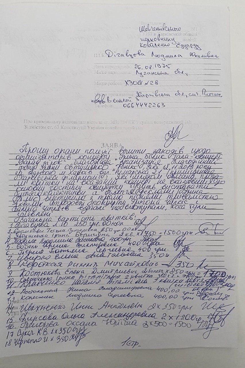 Билык попала в скандал после концерта в Харькове: зрители обратились в полицию